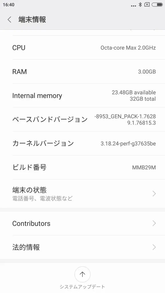 Xiaomi Redmi Note 4X 端末情報下