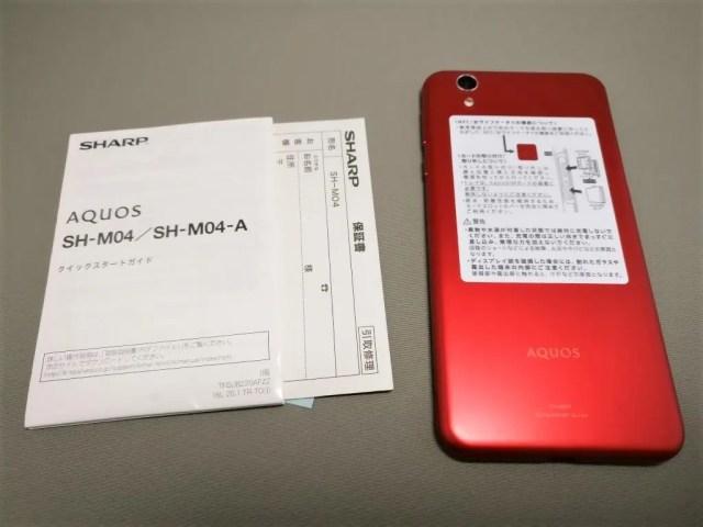 楽天モバイル シャープ SH-M04 開封