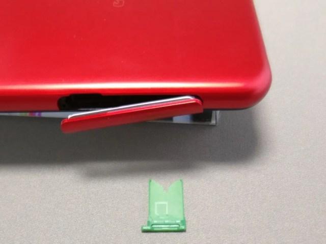 楽天モバイル シャープ SH-M04 側面 SIMスロット 出す