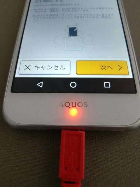 シャープ AQUOS SERIE mini SHV38 光 赤
