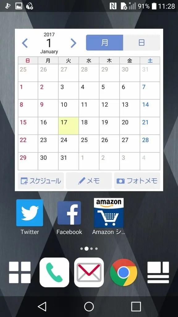 LG V20 Pro ホーム画面2