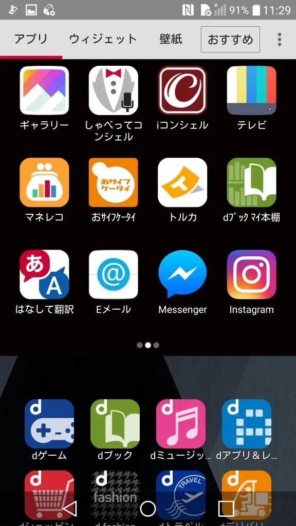 LG V20 Pro アプリ一覧2