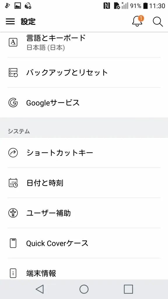 LG V20 Pro 設定4