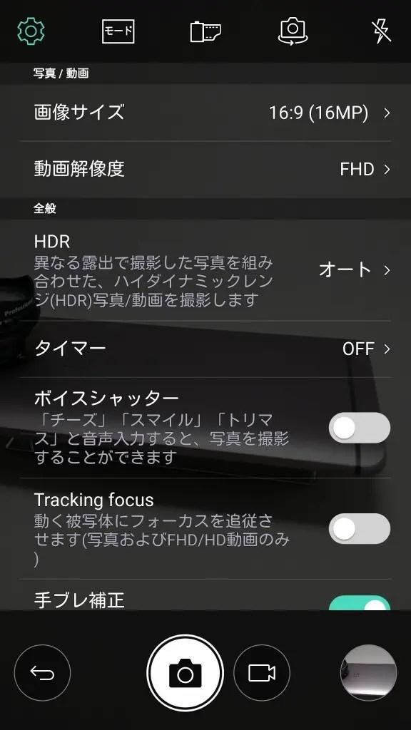 LG V20 Pro カメラアプリ設定1