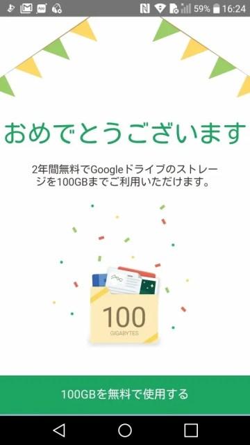 LG V20 Pro Googleドライブ 2年100GBゲット