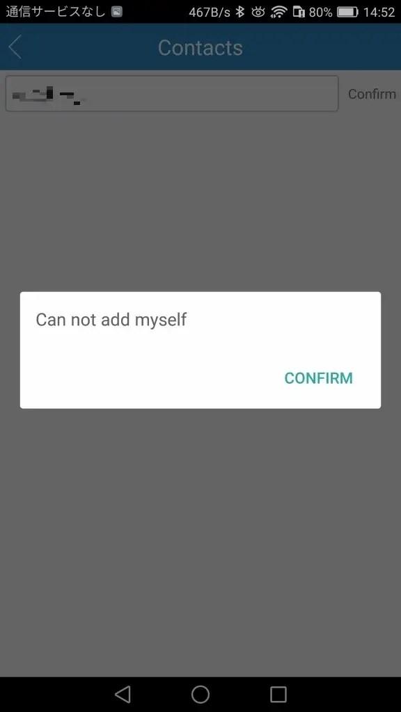Digoo SB-XYZ ドアベル Smart Doorbell My Group 自分のアドレスは登録できない