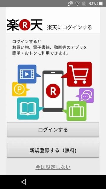 楽天モバイル シャープ SH-M04 楽天アプリ