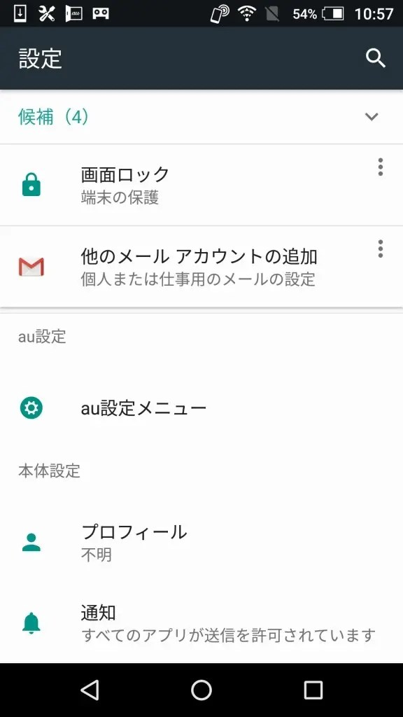 シャープ AQUOS SERIE mini SHV38 設定1