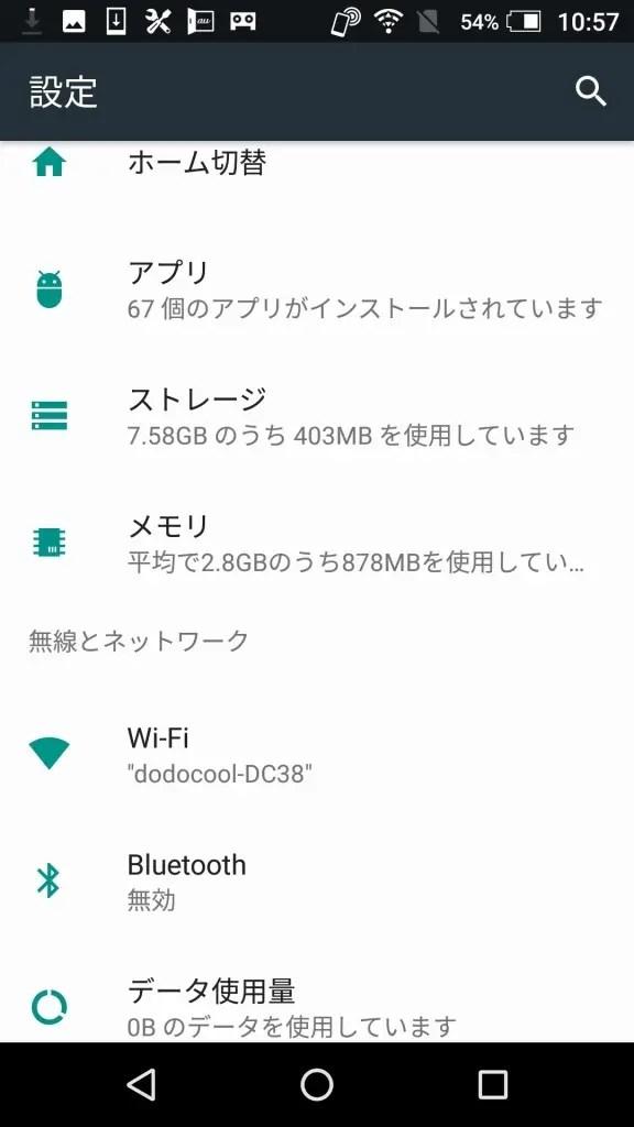 シャープ AQUOS SERIE mini SHV38 設定3