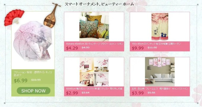 Banggood 桜祭り特集 特設ページ サクラグッズ