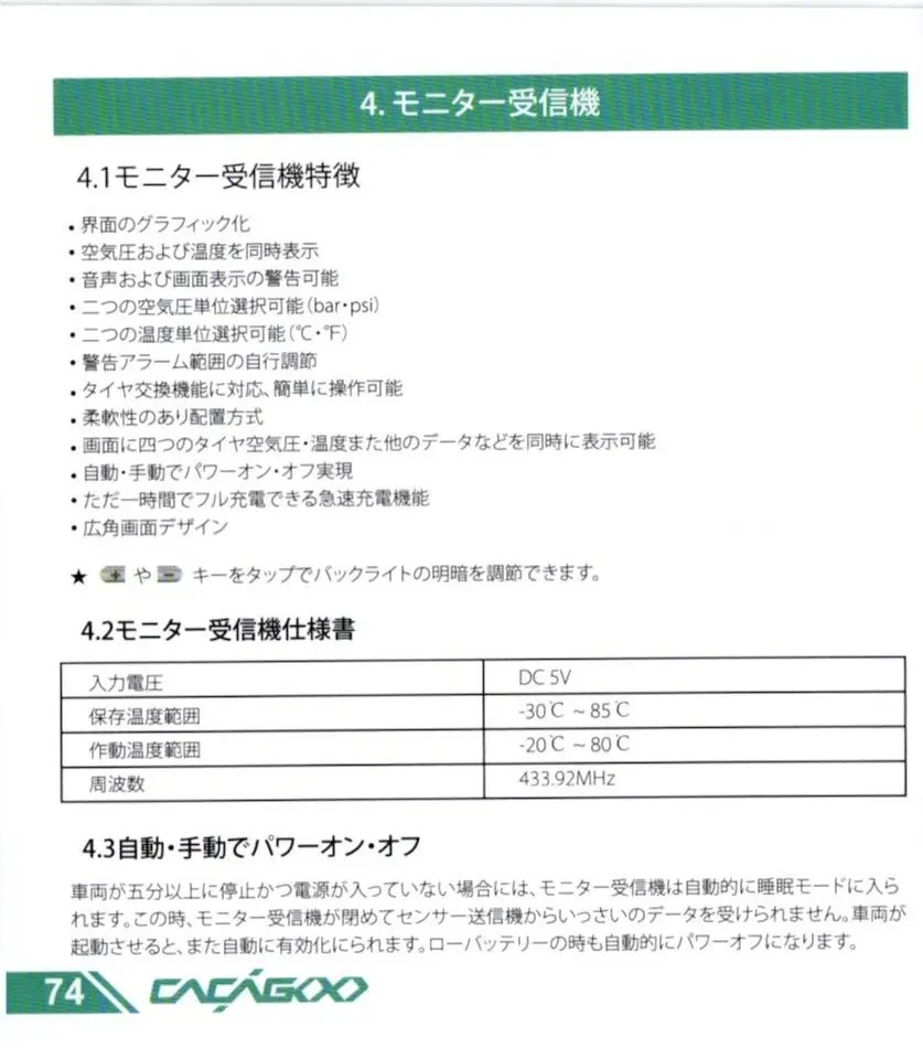 CACAGOO TPMS タイヤ空気圧監視システム 取説 74