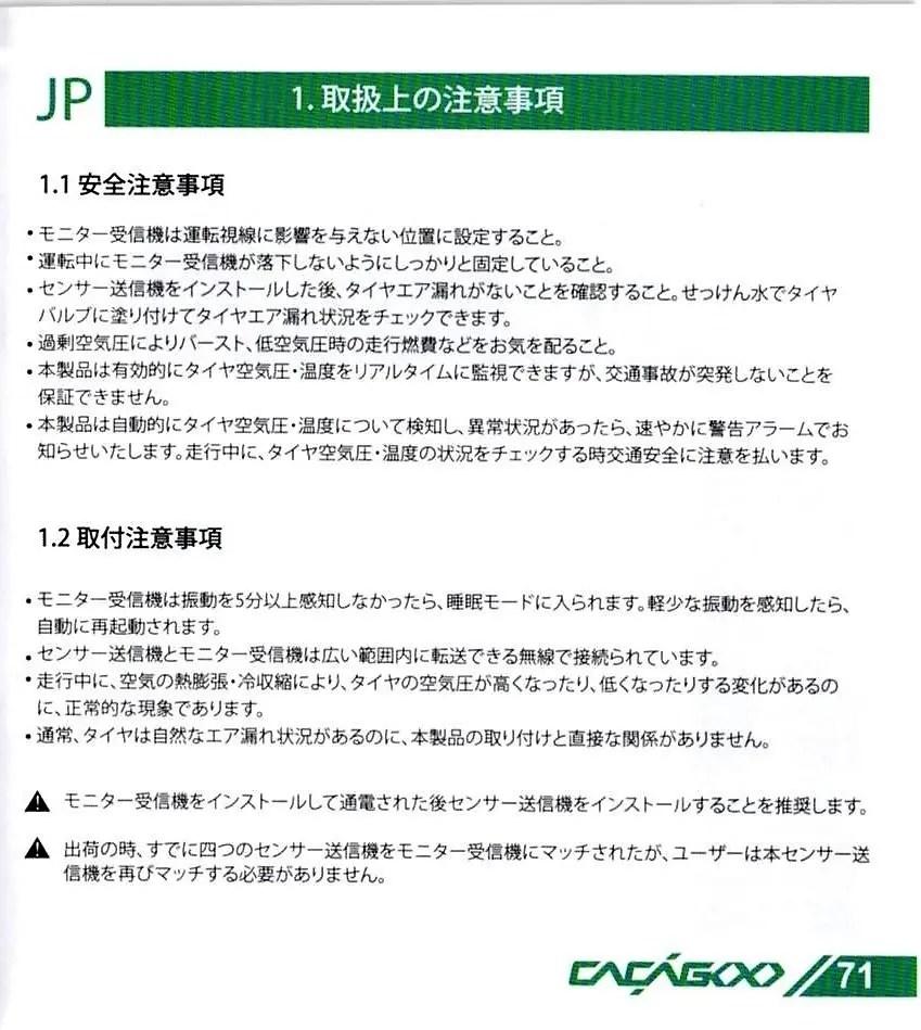 CACAGOO TPMS タイヤ空気圧監視システム 取説 71