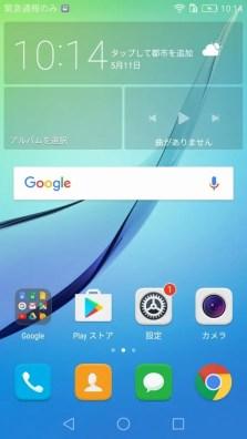 Huawei Nova ホーム画面