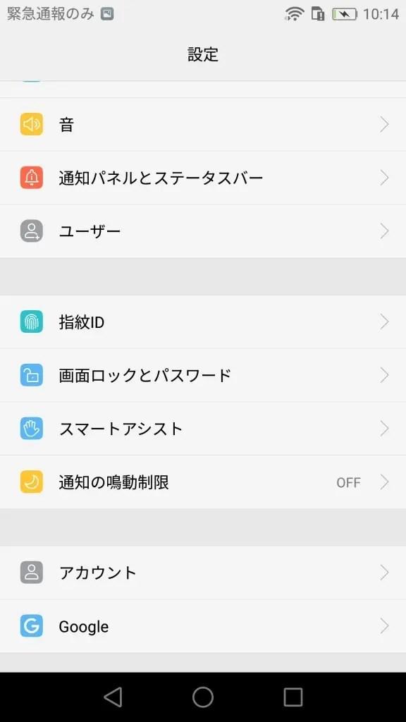 Huawei Nova 設定2
