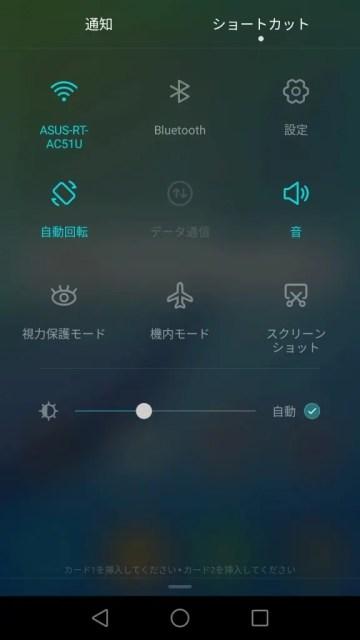 Huawei Nova 通知パネル