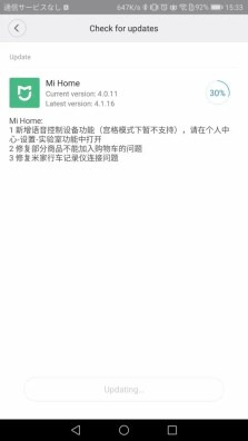 Xiaomi Mi Home アプリ アップデート1