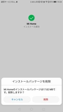 Xiaomi Mi Home アプリ アップデート3