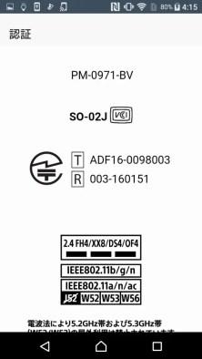 Xperia X Compact 設定 端末情報 技適