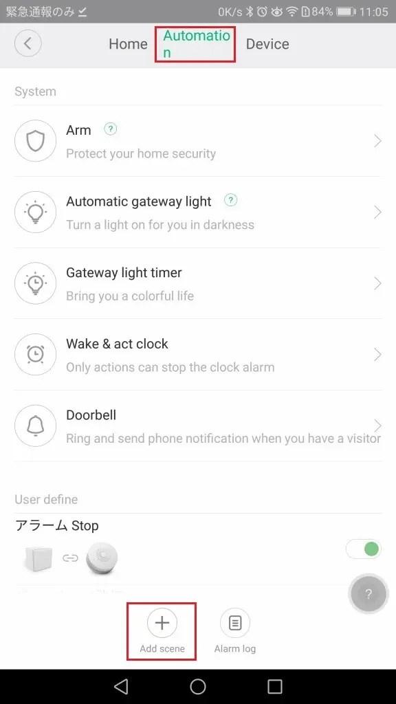 Xiaomi mijia スマートホームセキュリティキット Automation 追加