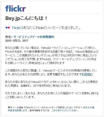 flickrもVerizon傘下になるって 日本語