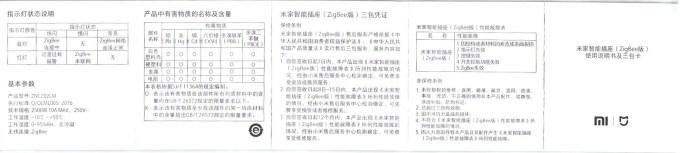 Xiaomi mijia スマートホームセキュリティキット 取説 電源スイッチ2