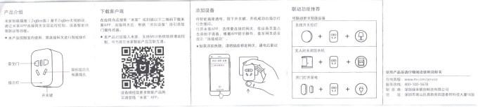 Xiaomi mijia スマートホームセキュリティキット 取説 電源スイッチ