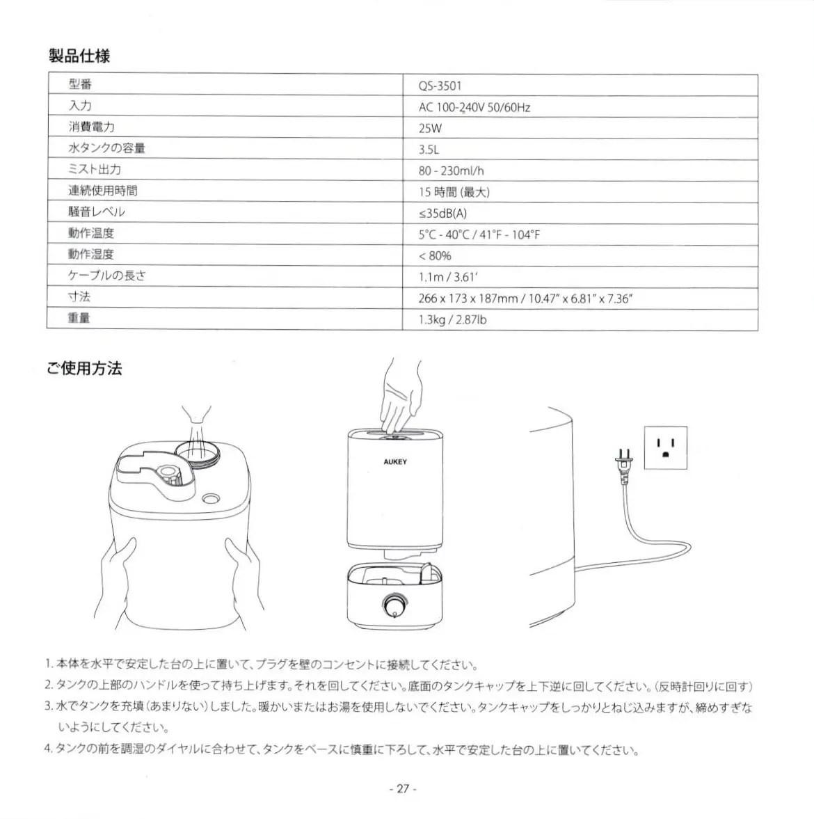 AUKEY 加湿器 超音波クールミスト加湿器 取説 2