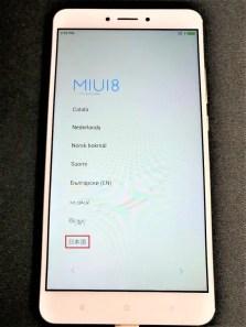 Mi Max 2 MIUI起動 初期設定 日本語選べる