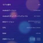 【Xiaomi ROM焼き】MIUI Android7+日本語対応ROM ダウンロード場所など