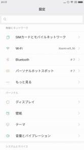 Mi Max 2 Xiaomi.eu ROM 日本語表示 設定1