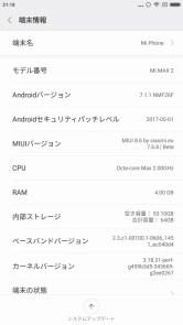 Mi Max 2 Xiaomi.eu ROM 日本語表示 設定 端末情報