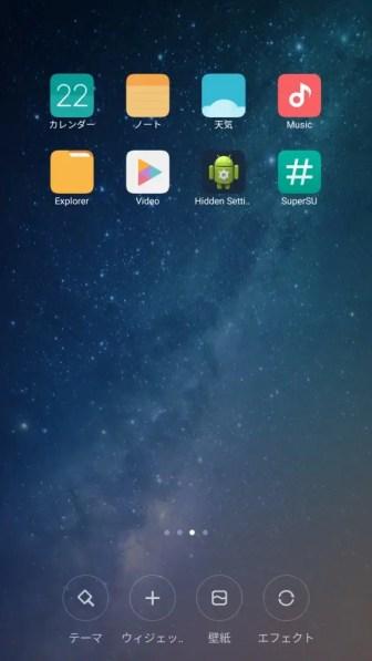 Mi Max 2 Xiaomi.eu ROM SuperSU