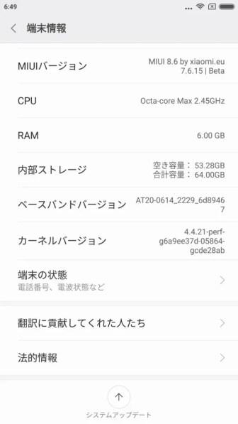 Mi6 Xiaomi.eu ROM 設定 端末情報2