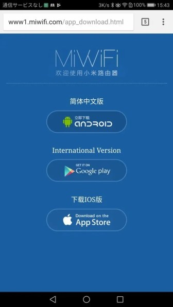 Mi Wifi アプリ