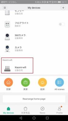 Xiaomi-Mi-R3P Mi HOMEアプリ 接続
