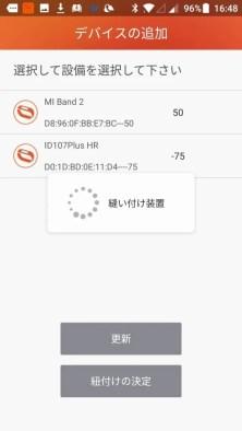 Makibes ID107 Plus スマート ブレスレット VeryFitPro ペアリング2