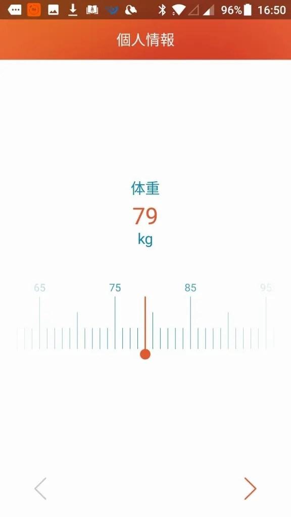Makibes ID107 Plus スマート ブレスレット VeryFitPro 個人情報 体重