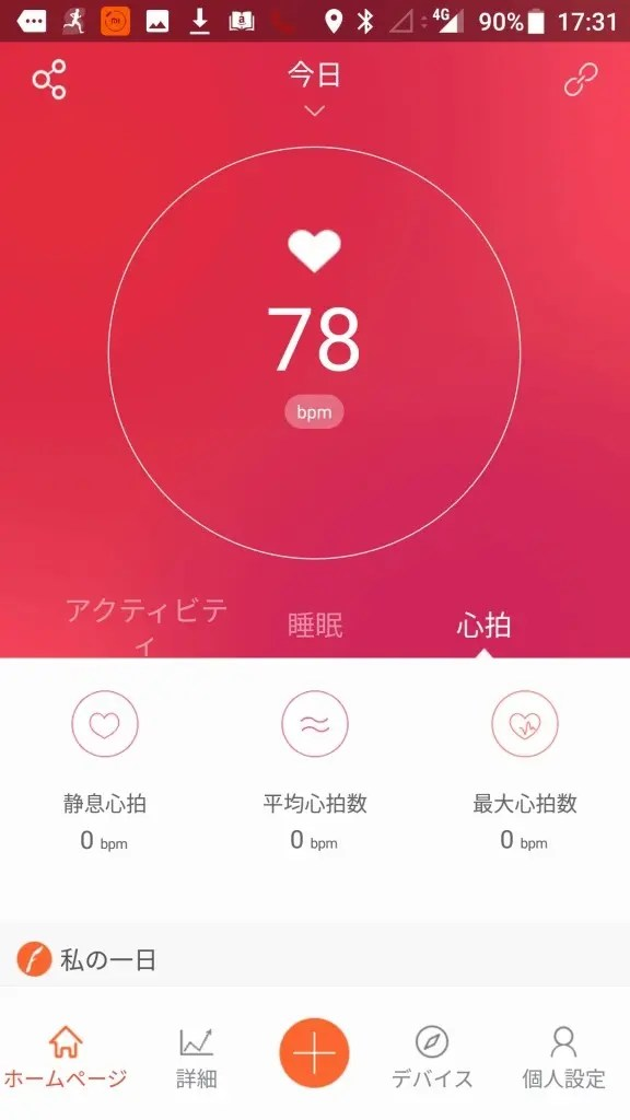 Makibes ID107 Plus スマート ブレスレット VeryFitPro 機能 裏山登山