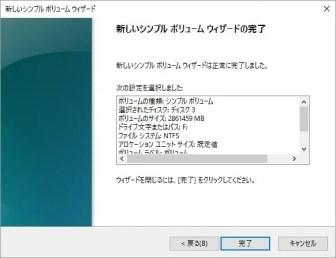 ディスクの管理 ディスク3 新しいシンプルボリューム ウィザート5