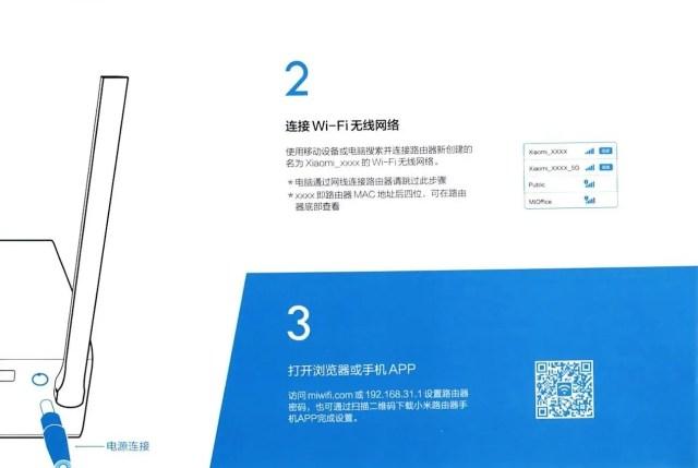 Xiaomi-Mi-R3P-setu-5