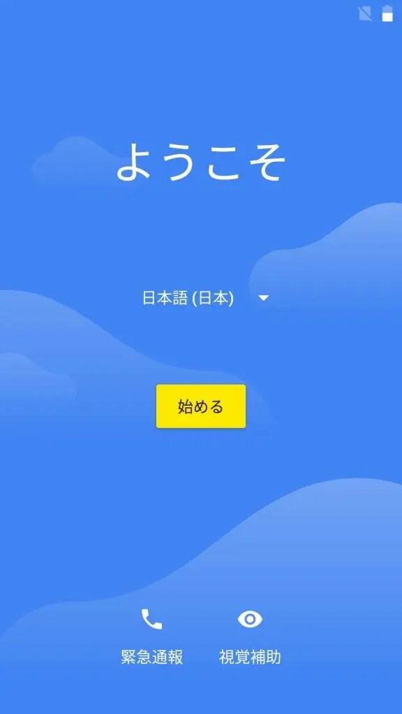 OUKITEL K10000 Pro 初期設定 日本語2