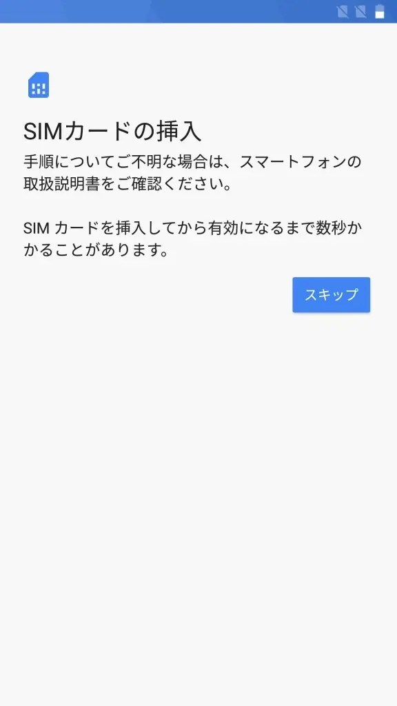 OnePlus5 初期設定2