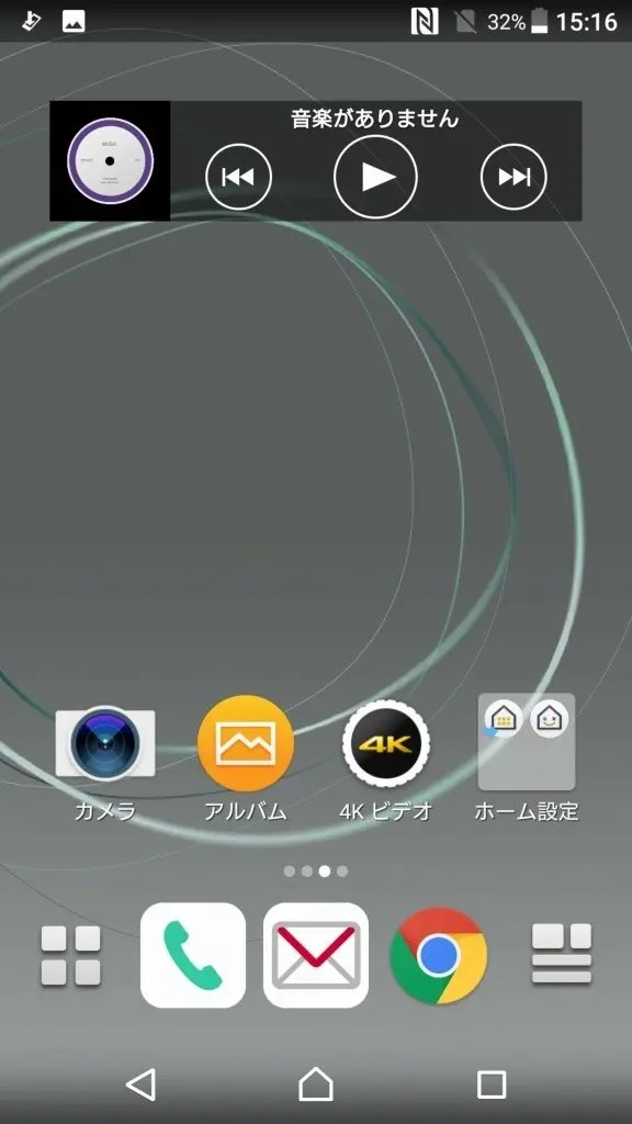 Xperia XZ Premium ホーム画面3
