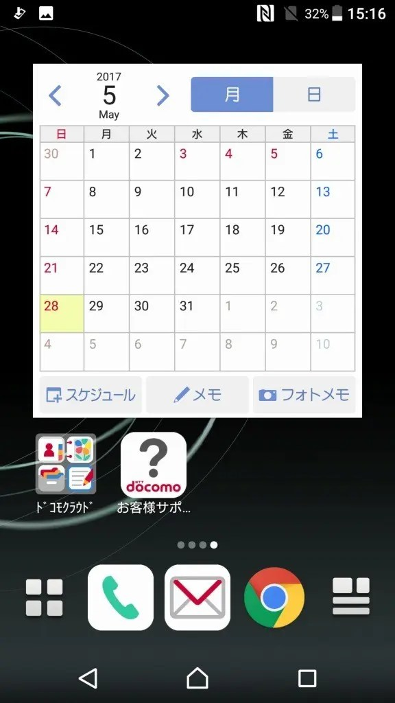 Xperia XZ Premium ホーム画面4