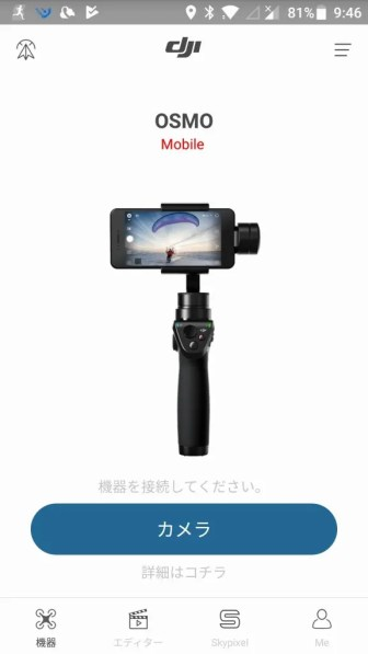 DJI GO DJI OSMO Mobile 1