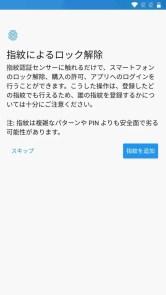 OnePlus5 初期設定7