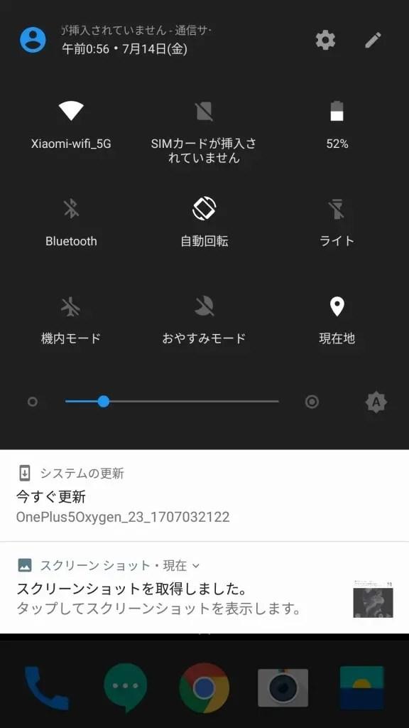 OnePlus5 通知パネル2