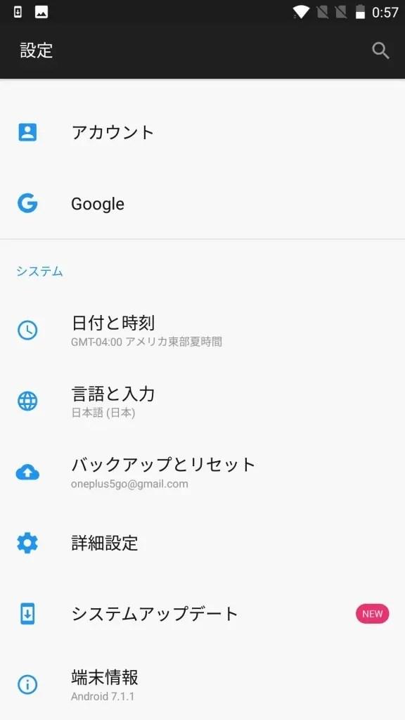 OnePlus5 設定4
