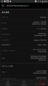 OnePlus5 Antutu