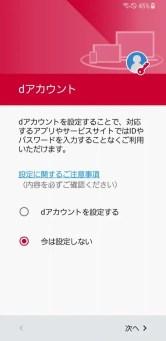 Galaxy S8 初期設定 8